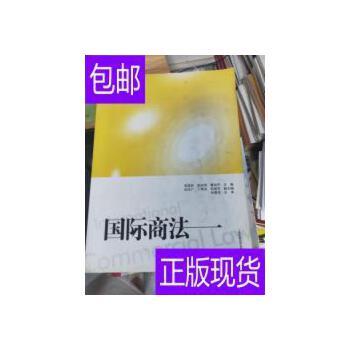 [二手旧书9成新]高职高专经管系列教程:国际商法 /张成武、张宏? 正版旧书,没有光盘等附赠品。