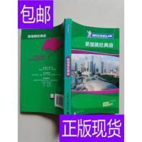 [二手旧书9成新]【实物拍图】新加坡经典游 /《米其林旅游指南》?