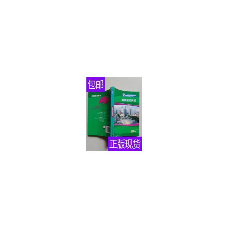 [二手旧书9成新]【实物拍图】新加坡经典游 /《米其林旅游指南》? 正版旧书,没有光盘等附赠品。