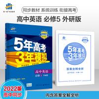 曲一线2022版53高中同步练习册必修5英语外研版 5年高考3年模拟教材同步训练册