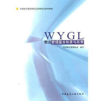 物业管理基本制度与政策(2011.4印刷)