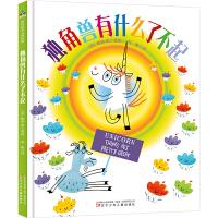 森林鱼童书:独角兽有什么了不起