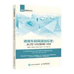 蜂窝车联网通信标准 从LTE-V2X到NR-V2X