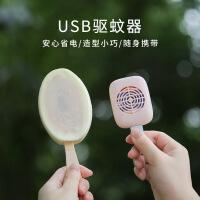 新款便携驱蚊器随身电子蚊香婴儿车载USB灭蚊器户外电子蚊香