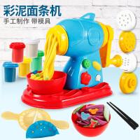 儿童橡皮泥手工制作面条机玩具3d彩泥模具工具套装女孩带模型