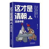 正版 这才是清朝(2)-定鼎中原 鹿鼎公子 中国法制出版社 9787509399088