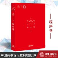 天同码 中国商事诉讼裁判规则10 程序卷