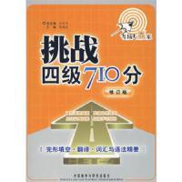 挑战四级710分:完形填空 翻译 词汇与语法精要井升华外语教学与研究出版社9787560072470
