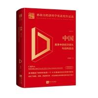 中国:改革中的经济增长与结构变动(校订本)