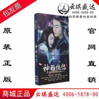 正版电视剧dvd碟片新神雕侠侣DVD陈妍希陈晓珍藏版连续剧16DVD碟