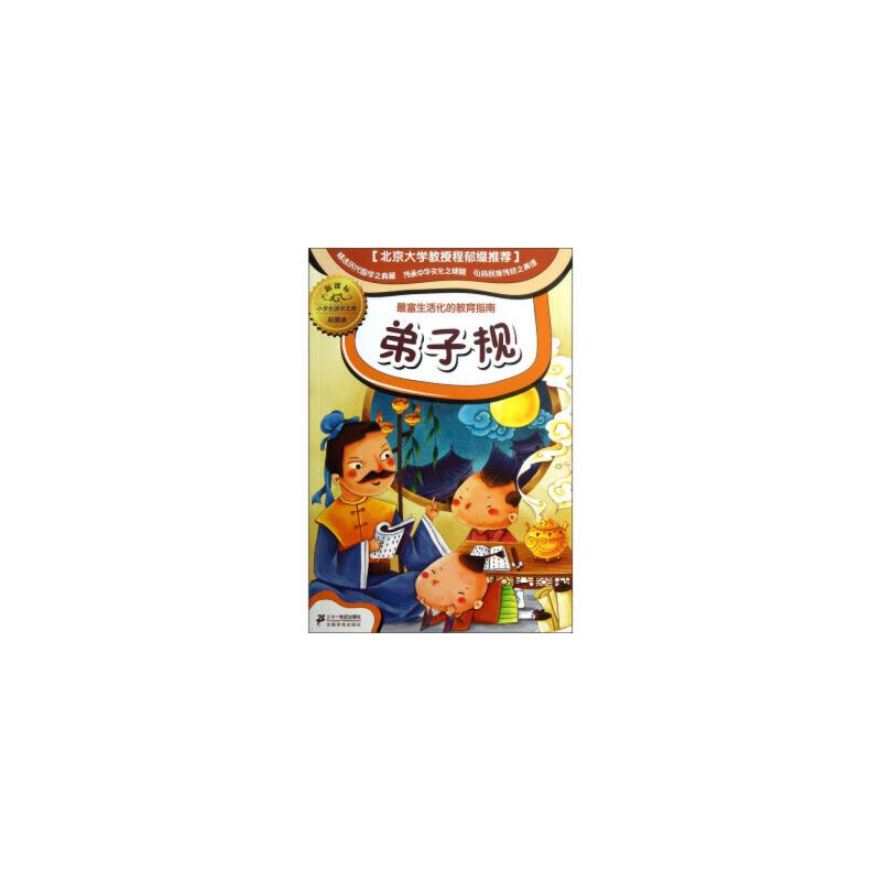 新课标小学国学文库 : 弟子规 (彩图本)(货号:J) 9787539179957 二十一世纪出版社 [清] 李毓秀,颜兴林
