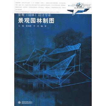 """景观园林制图 (现代艺术设计类""""十一五""""规划教材·景观(园林)设计专业)"""