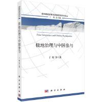 极地治理与中国参与