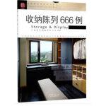 收纳陈列666例/图解家装细部设计系列