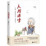 人间滋味(百岁奶奶喻泽琴遍尝人间滋味的生活哲学。人生哪,就是吃好点儿,看淡点儿。当当专享:奶奶金句主题藏书票。)