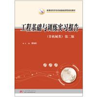 工程基础与训练实习报告(非机械类)(第二版)