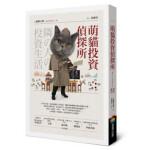 包邮台版 萌猫投资侦探所 工藤将太郎Kudo Shotaro著 9789864776283