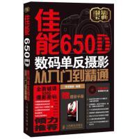 佳能650D数码单反摄影从入门到精通神龙摄影 编人民邮电出版社