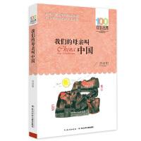 百年百部中国儿童文学经典书系(新版)・我们的母亲叫中国