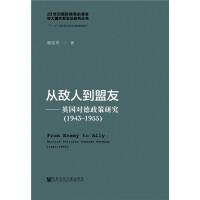从敌人到盟友:英国对德政策研究(1943―1955)