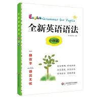 全新英语语法 小学篇