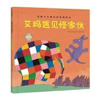 花格子大象艾玛经典绘本:艾玛遇见怪家伙