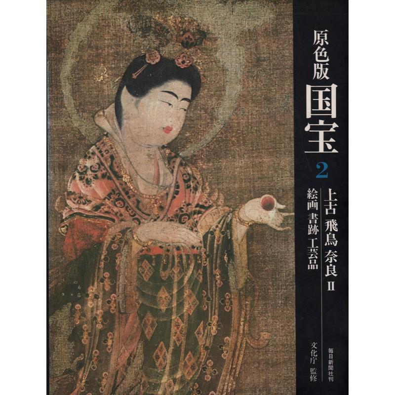 原色版国宝2 上古 飛鳥 奈良Ⅱ  絵画 書跡 工芸品