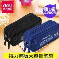 得力笔袋学生男女韩版简约帆布文具袋多层大容量儿童铅笔盒铅笔袋