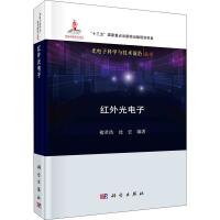 红外光电子 科学出版社
