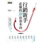 行銷新手必備的38套基本功港版 台版 繁体书
