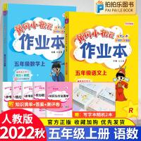 黄冈小状元作业本五年级上册语文数学人教版