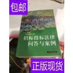 [二手旧书9成新]招标投标法律问答与案例 /朱建元、戴昌久 人民法