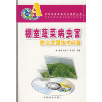 (农民致富关键技术问答丛书)棚室蔬菜病虫害防治关键技术问答