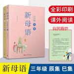 新母语三年级・辰集+巳集(共2册)(全彩,梅子涵作序推荐!亲近母语2021儿童阅读研究成果)