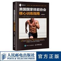 美国国家体能协会核心训练指南 修订版 核心力量训练教程教材书 核心训练专业教程教材书籍