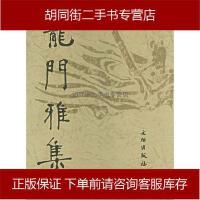 【二手旧书8成新】龙门雅集 刘景龙 9787501013418