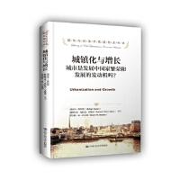 【旧书二手9成新】【正版图书】城镇化与增长:城市是发展中国家繁荣和发展的发动机吗?(诺贝尔经济学奖获得者丛书) 迈克尔