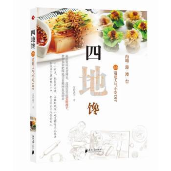 四地馋:65道超人气小吃DIY 正版现货,下单即发!