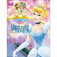 迪士尼公主经典故事・爱藏本・仙履奇缘