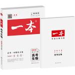 2016年 高考一本 生物 北京专版