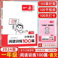 一本小学语文阅读理解训练100篇2022版一年级阅读理解人教版语文阶梯阅读理解训练题课外阅读书同步写作理解训练100分