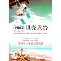 【二手书9成新】贝壳风铃,文苑编委会,内蒙文化