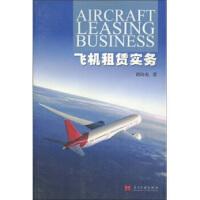 【二手正版9成新】飞机租赁实务 谭向东 当代中国出版社 9787801707086