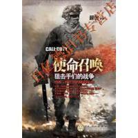 【二手9成新】使命召唤:狙击手们的战争超侠百花文艺出版社