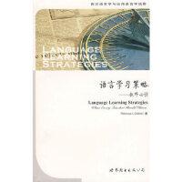 【二手旧书9成新】语言学习策略――教师必读(美)奥克斯福德9787506292344世界图书出版公司