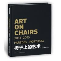 【二手旧书9成新】椅子上的艺术 《casa国际家居》杂志 新星出版社 9787513316101
