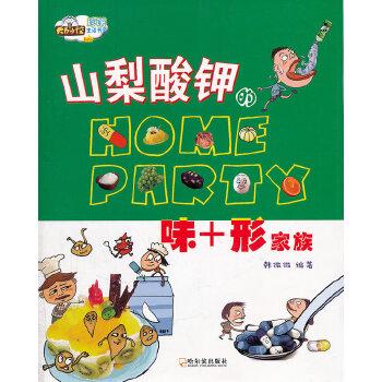 山梨酸钾的HOME PARTY(味+形家族)/大力水饺珍馔生活书系
