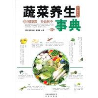 蔬菜养生事典