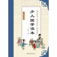 少儿国学读本(一年级)