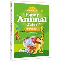365奇趣英语乐园:动物也疯狂